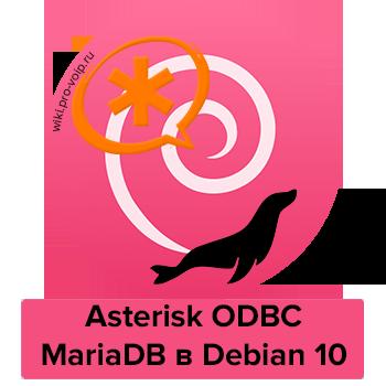 Настройка подключения Asterisk 16 через ODBC к MariaDB в Debian 10