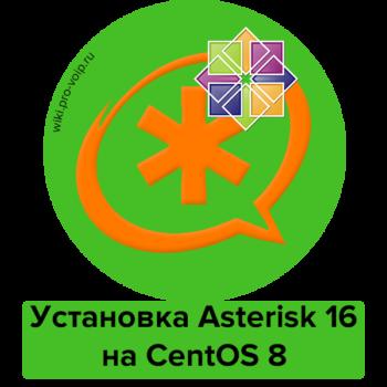 Установка Asterisk 16 (LTS) на ОС CentOS 8