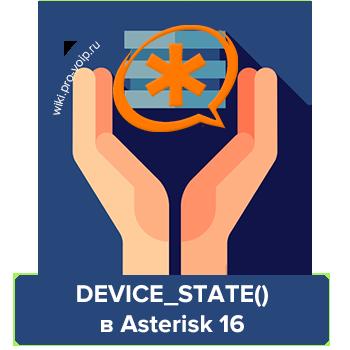 Статусы абонентов в Asterisk 16 с помощью DEVICE_STATE