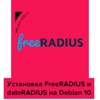 Как установить FreeRADIUS и Daloradius на Debian 10 (Buster)