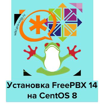 Как установить FreePBX 14 на CentOS 8