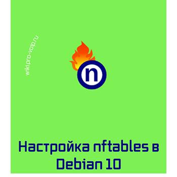 Настройка nftables в Debian 10 Buster. Переход с iptables