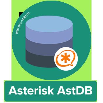 Asterisk AstDB - внутренняя база данных для Asterisk