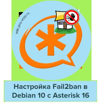 Fail2ban в Asterisk 16 - настройка безопасности на Debian 10