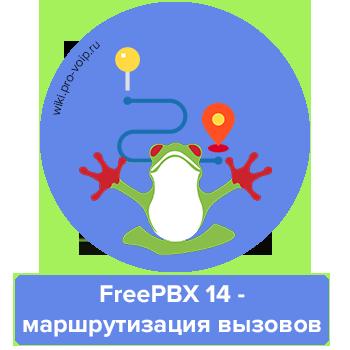 FreePBX 14 - маршрутизация вызовов
