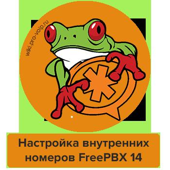 Настройка внутренних номеров FreePBX 14