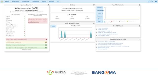 Обновление FreePBX 14
