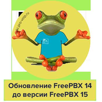 Обновление FreePBX 14 до FreePBX 15 (Distro)