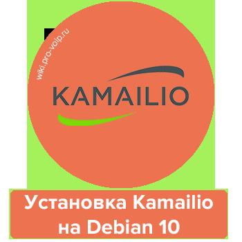 Установка Kamailio v5.3 в Debian 10