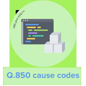 Q.850 cause - коды ответов