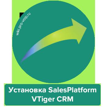 Установка SalesPlatform VTiger CRM на Debian 10