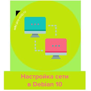 Настройка сети в Debian 10 Buster