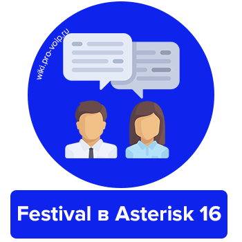 Установка и настройка Festival в Asterisk 16