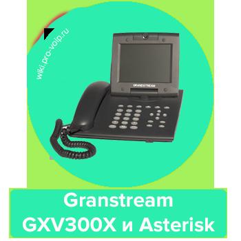 IP-телефон Grandstream GXV300X подключение к Asterisk