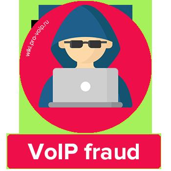 Fraud VoIP for a friend или решение для Службы безопасности