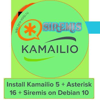 Установка Kamailio v.5 + Asterisk 16 и WEB GUI Siremis