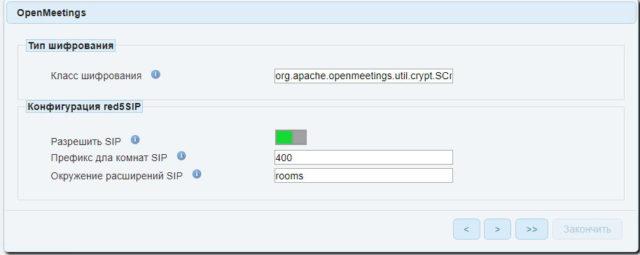 Установка Apache OpenMeetings на Debian 10