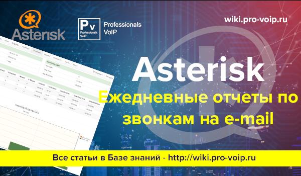Ежедневные отчеты по звонкам в Asterisk на e-mail